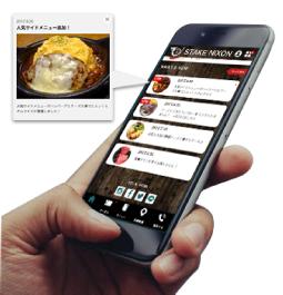 お知らせ/ニュース配信