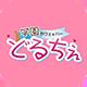 どるちぇ会員アプリ